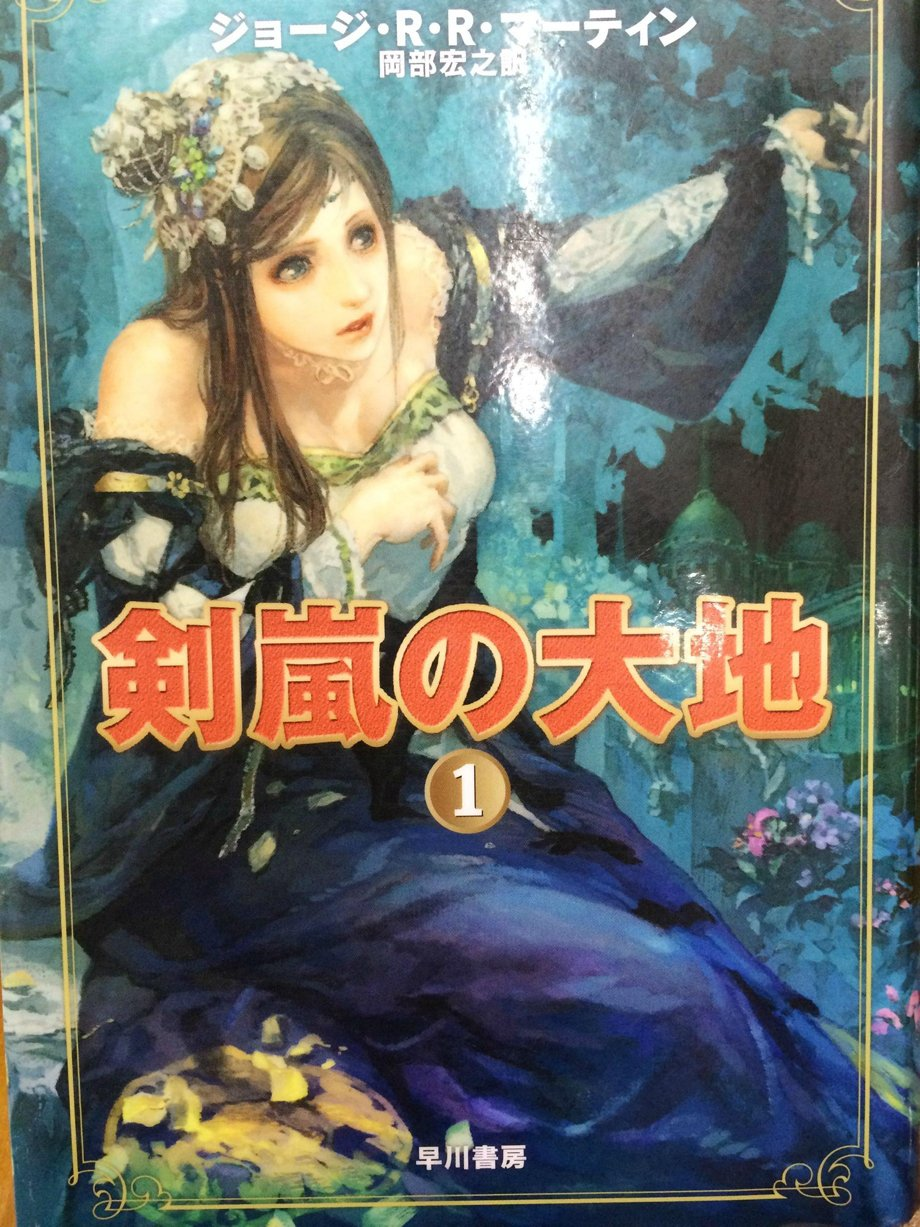 Best Book Cover In Japan : Game of thrones japanese manga covers are beautiful the