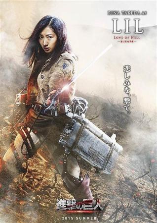 attack on titan part 1 crimson bow and arrow full movie