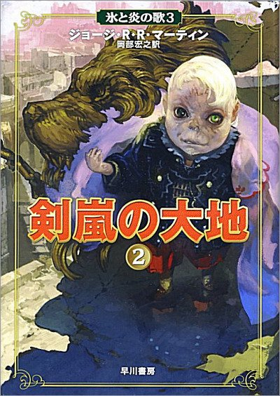 Game of Thrones Japanese Manga Covers are Beautiful   The ... - photo#45